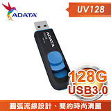 ADATA 威剛 UV128 128G USB3.0 上推式隨身碟《藍》