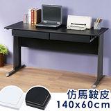 《Homelike》路易140cm辦公桌-仿馬鞍皮(附二抽屜)