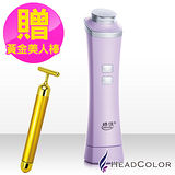 【HeadColor】魔力紫美膚儀