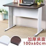 《Homelike》路易100cm辦公桌-加厚桌面