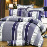 Carolan 心靈契合-藍 雙人六件式精梳棉兩用被床罩組