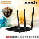 Tenda F328 黑暗騎兵 300M無線寬頻路由器 (出清品)