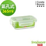 (任選) Snapware 康寧密扣Eco vent 二代 耐熱玻璃保鮮盒-長方型 365ml