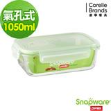 (任選) Snapware 康寧密扣Eco vent 二代 耐熱玻璃保鮮盒-長方型 1050ml