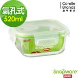 (任選) Snapware 康寧密扣Eco vent 二代 耐熱玻璃保鮮盒-正方型 520ml