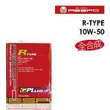 【RESPO】R-TYPE 10W-50 全合成 (完工價) 4公升精緻商務保養