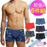 【安吉絲】時尚個性印花 彈力舒適零著感男士平口褲/M-XXL(超值六件組)
