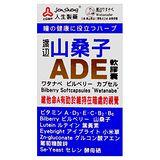 【人生製藥】人生渡邊山桑子軟膠囊(50粒) ※ADE軟膠囊 葉黃素 山桑子 維生素A.D.E.C.B2.B6