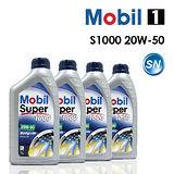 【Mobil 1】美孚魔力 S1000 20W-50 SN (完工價) 4公升精緻商務保養