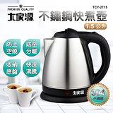 【大家源】1.5L 304不鏽鋼分離式快煮壺/電茶壺(TCY-2715)