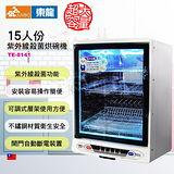 【東龍】15人份三層紫外線殺菌烘碗機 TE-8141