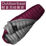 Snow Monster-頂級羽絨保暖睡袋【Outdoorbase】匈牙利白鴨絨FP700+UP loft Premium Duck極輕量羽絨睡袋.登山露營自助-24684(海洋藍.中藍/800g)