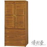 【優利亞-凱羅樟木色】3X7尺半實木衣櫥