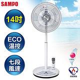 (福利品)SAMPO聲寶 14吋ECO智能溫控DC節能風扇 SK-ZH14DR