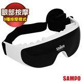 SAMPO聲寶 眼部紓壓按摩器 ME-D1110YL