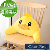 棉花田【小鴨】可愛造型護腰靠枕