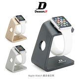 Deason.iF Apple Watch 鋁合金立架