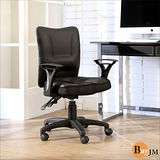 《BuyJM》專利座墊皮面中背辦公椅/電腦椅