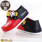 魔法Baby~童鞋 台灣製迪士尼米奇授權正牌舒適便鞋 sh9036