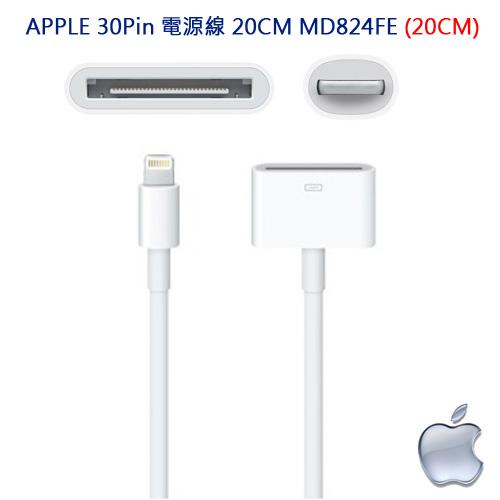Apple 原廠 Lightning 對 30 針轉接器 (0.2 公尺)