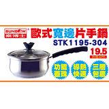 【秦博士】304不鏽鋼歐式寬邊片手鍋STK1195-304