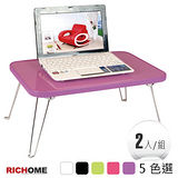 【RICHOME】藤原筆記型和室桌/折疊NB桌/茶几(2入)-5色