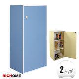 【RICHOME】超值粉黃/粉藍三格一門櫃(2入)