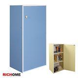 【RICHOME】超值粉黃/粉藍三格一門櫃(2色)