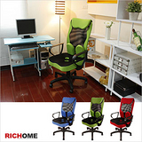 【RICHOME】泰德護腰機能型辦公椅-3色