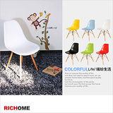 【RICHOME】瑪格樂活單椅-6色