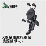 MWUPP五匹 金屬小X摩托車架 後照鏡版 機車支架 重機 手機架