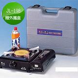 歐王OUWANG遠紅外線卡式瓦斯爐 JL-198PE 贈岩燒不鏽鋼石板烤盤X1 外攜盒X1-烤肉休閒爐 遠紅外線瓦斯爐 攜帶式卡式爐 台灣製