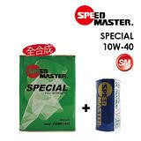 【速馬力SPEEDMASTER】SPECIAL 10W40 (完工價) 4公升精緻商務保養套餐送OT-1