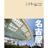 名古屋小伴旅:co-Trip日本系列16(二版)