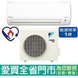 大金變頻冷暖空調2-4坪RXP20HVLT/FTXP20HVLT~A含配送到府 + 標準安裝