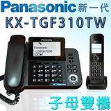 Panasonic KX-TGF310 子母雙機數位無線電話 (台灣松下公司貨 贈計步器)