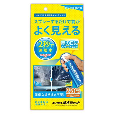 【日本Prostaff】玻璃撥水護膜噴劑(A-06) -friDay購物 x GoHappy