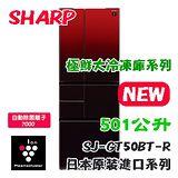 領券再折3000【SHARP夏普】日本原裝501L六門變頻環保冰箱 SJ-GT50BT-R