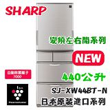 【SHARP夏普】日本原裝440L六門變頻環保冰箱 SJ-XW44BT-N