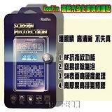 KooPin 濾藍光 強化玻璃保護貼(保護您的眼睛) Apple iPhone6 /6s