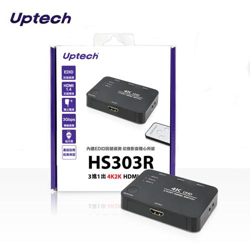 登昌恆 Uptech HS303R 3進1出4K2K HDMI影音切換器