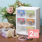 《真心良品》跳跳糖MINI小物收納盒(2組)