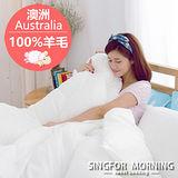 《幸福晨光》國際認證澳洲100%純羊毛被-雙人