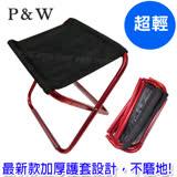 【P&W專業級】超輕量鋁合金折疊椅 登山 戶外休閒椅 (紅)(附收納袋)