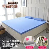 幸福角落 5cm厚 超彈力乳膠床墊 日本大和防蟎抗菌表布 標準單人-寬3尺