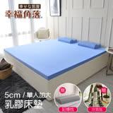 幸福角落 5cm厚 超彈力乳膠床墊 日本大和防蟎抗菌表布 單人加大-寬3.5尺