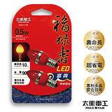 【太星電工】福祿壽LED 富貴神桌燈泡E12/0.5W/2入/紅光 AND172R.