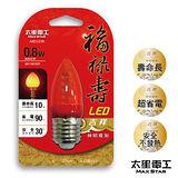 【太星電工】福祿壽LED吉祥神明燈泡E27/0.8W/紅光  AND529R