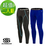 【SUPEROAD SPORTS】專業運動長褲/緊身褲(寶藍色+黑色共二入)