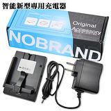 For iNO CP100 智能新型專用充電器